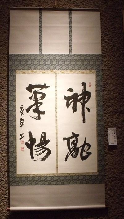 画像ー284 武藤豊先生・書道展2015年3月 037-2