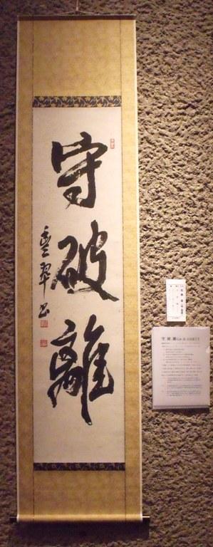 画像ー284 武藤豊先生・書道展2015年3月 033-2