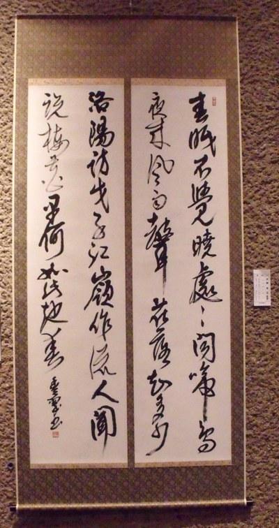 画像ー284 武藤豊先生・書道展2015年3月 034-2