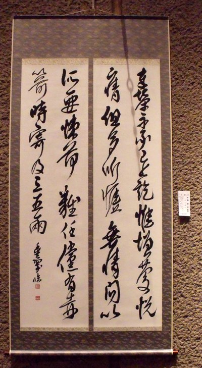 画像ー284 武藤豊先生・書道展2015年3月 035-2
