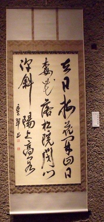 画像ー284 武藤豊先生・書道展2015年3月 036-2