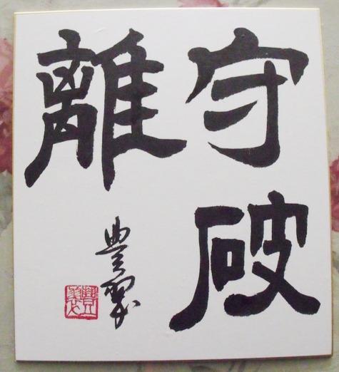 画像ー284 武藤先生色紙 003-2
