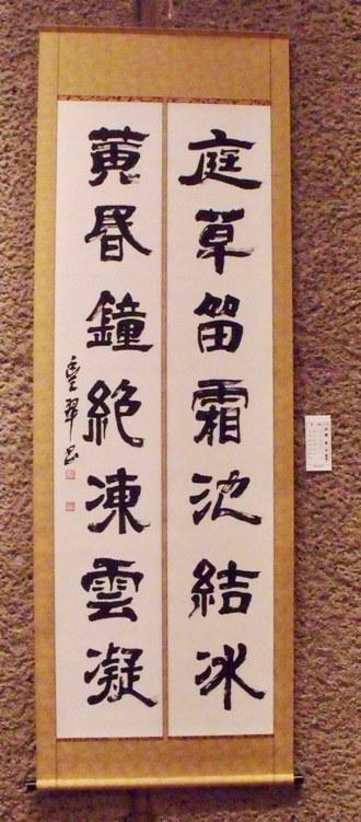 画像ー284 武藤豊先生・書道展2015年3月 038-2