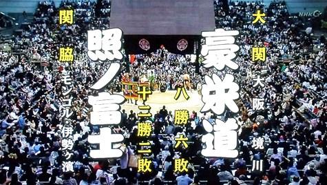 画像ー288 2015年大相撲3月大阪場所 018-2