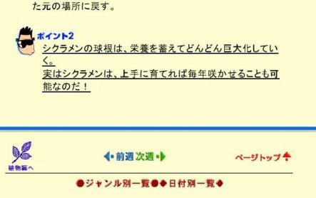 知識の宝庫!目がテン!ライブラリー0003-2