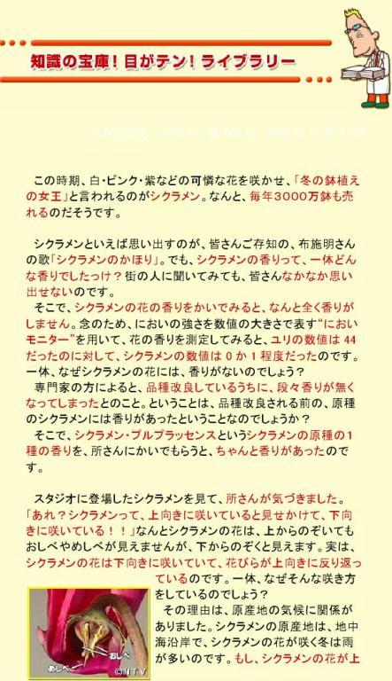 知識の宝庫!目がテン!ライブラリー0001-2