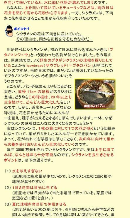 知識の宝庫!目がテン!ライブラリー0002-2