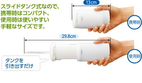 携帯washlet