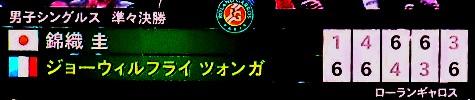 20150602~3日 錦織圭と雨の小川 118-3