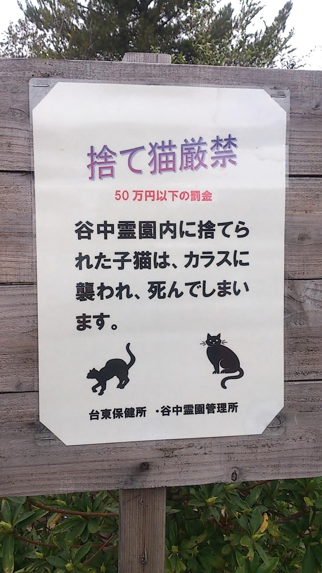谷中公園の捨て猫厳禁の立て札