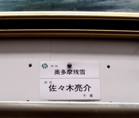 20150605 佐々木亮介画伯の 008-2