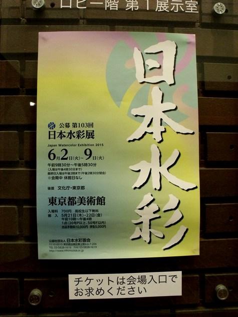 20150605 佐々木亮介画伯の 047-2