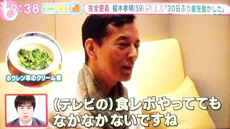 20150619 榎木孝明不食 012-2