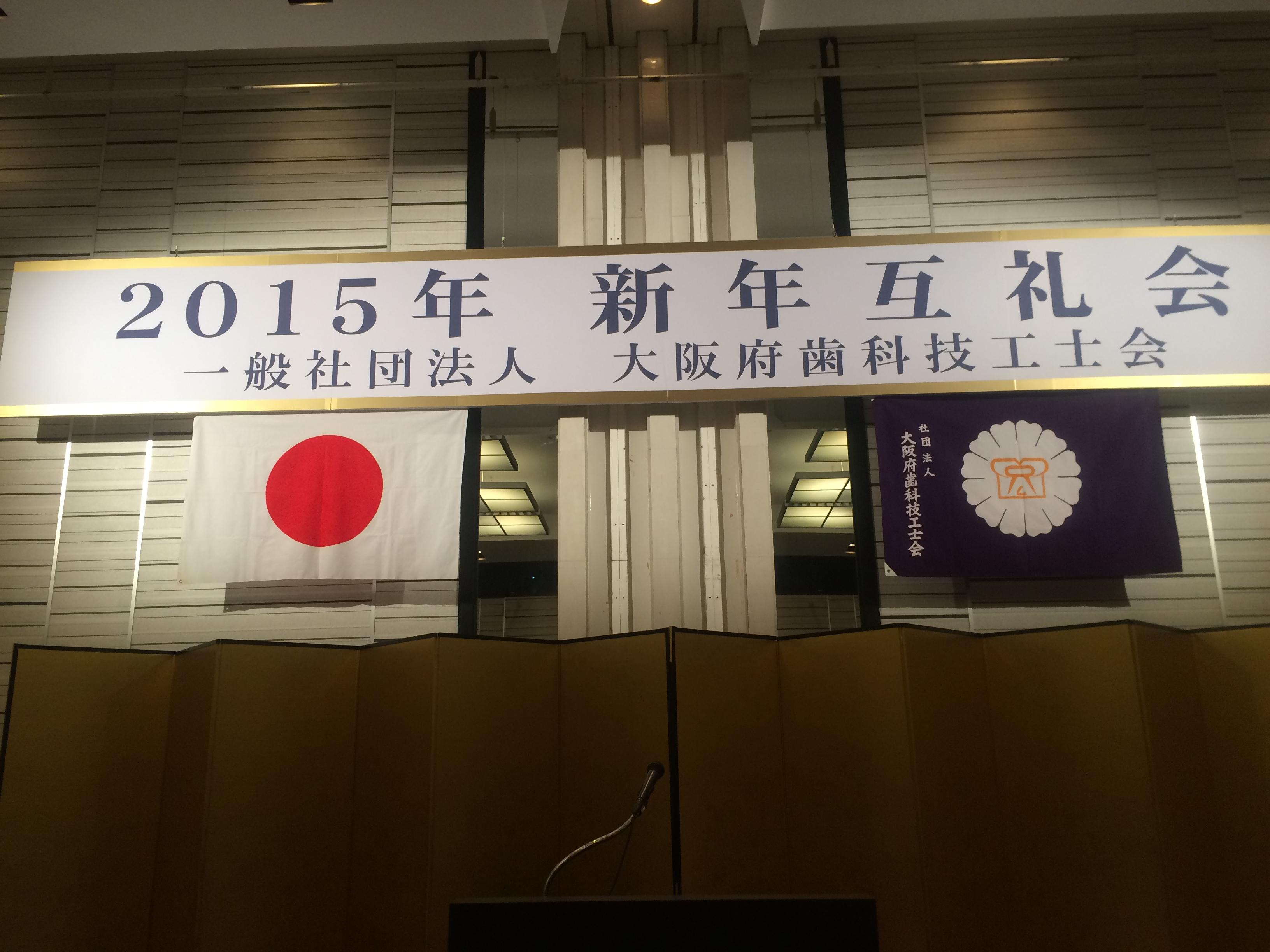 27年 新年互礼会