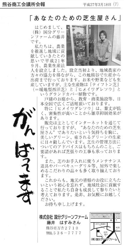 藤井 商工会議所