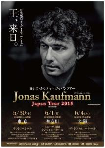 Kaufmann Japan ツアー