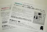 予告ビラ2015/03/28,29