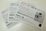 予告ビラ2015/03/28,29,2015/04/04