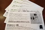 神戸・週末ボランティア新生の復興住宅訪問活動予告ビラ 2015/05/09分