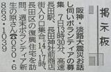 神戸新聞 2015/03/07 神戸・週末ボランティア新生 お話し伺いボランティア案内 まだまだやります。「息の長い支援」は神戸から