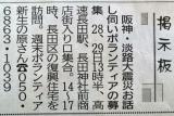 神戸・週末ボランティア新生2015/03/28・29分案内「神戸新聞」掲示板:まだまだやります。「息の長い支援」は神戸から