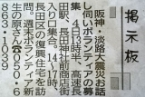 神戸・週末ボランティア新生2015/04/04分案内「神戸新聞」掲示板:まだまだやります。「息の長い支援」は神戸から