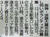 神戸新聞2015/06/12 神戸・週末ボランティア新生 復興住宅訪問 まだまだやります。「息の長い支援」は神戸から