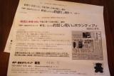 2015/06/13・14 予告ビラ