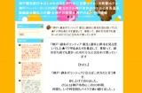 「神戸・週末ボランティア 新生」週末に終末を見る思いでした★「六甲山あたりを暴走して、事故って、頭の打ち所でも悪かったのだろう」と言われて黙っています