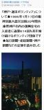 「阪神大震災を記録し続つづける会」を詐称して、携帯サイトに逃げ込み、こそこそと駄文・妄言をヌカしつづける。「神戸・週末ボランティア(代表:東條健司)」と称するものとは、一切関係ありません。ご安心ください。