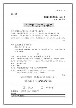 こだま会防災研修会2015