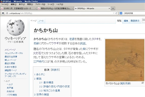 kachikachiyama.jpg