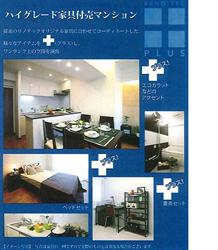 財形第3御殿山マンション202号室内イメージ写真_R