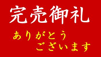 2015・4・3大井5丁目完売1_R
