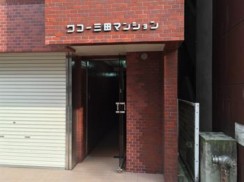 ワコー三田マンションエントランス_R