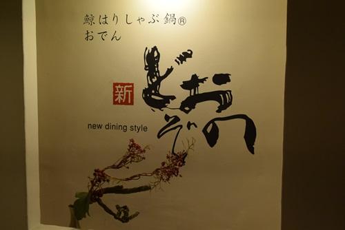 新どおぞの201412 (2)