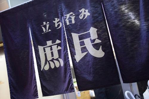庶民201412 (1)