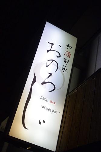 おのろじ201502 (4)