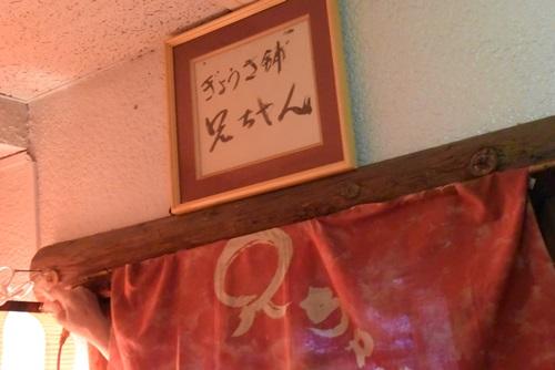 兄ちゃん201502 (7)