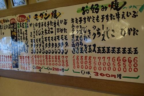 まるじゅう201503 (8)