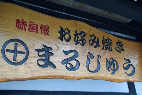 まるじゅう201503 (12)