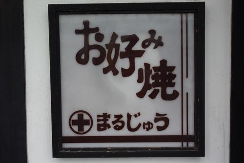 まるじゅう201503 (13)