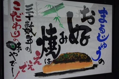 まるじゅう201503 (14)