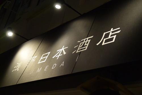 浅野201503 (3)