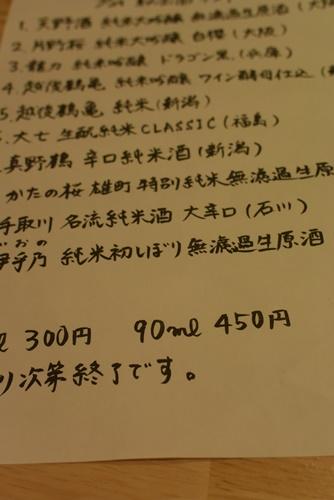 浅野201503 (8)