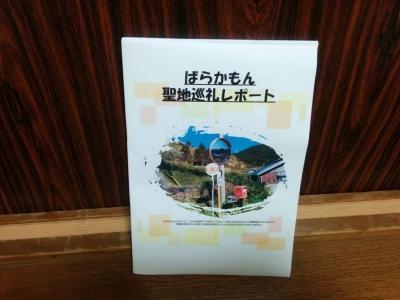 barakomon_sisaku.jpg