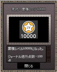 累計10000