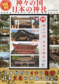 神社DVD1