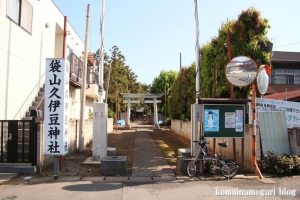 袋山久伊豆神社(越谷市袋山)1