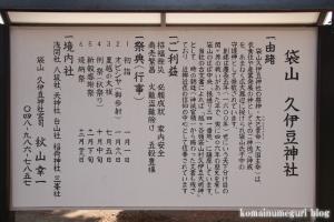 袋山久伊豆神社(越谷市袋山)6